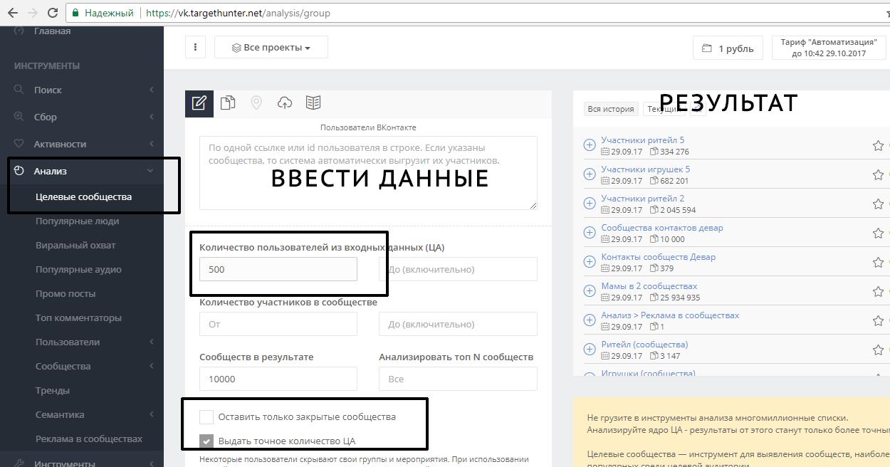 поиск партнеров по сообществам vkontakte