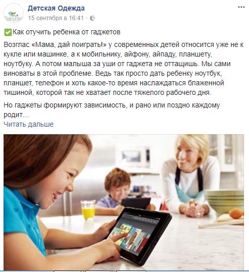 пример лонгрида facebook продвижение соцсети