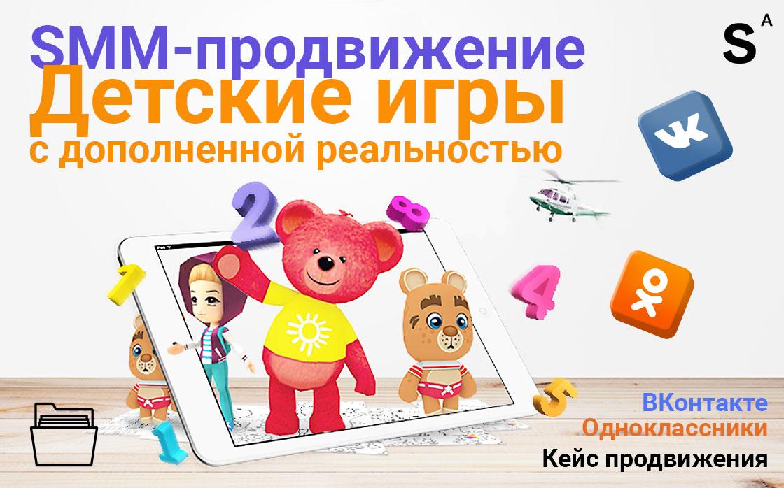 smm стратегия продвижения одноклассники вконтакте