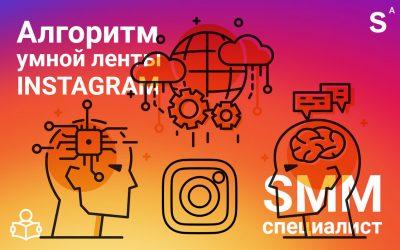 Алгоритм умной ленты Instagram. Что конкретно делать SMM-специалистам?
