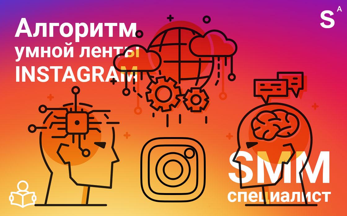 Instagram алгоритм контент-план выдача