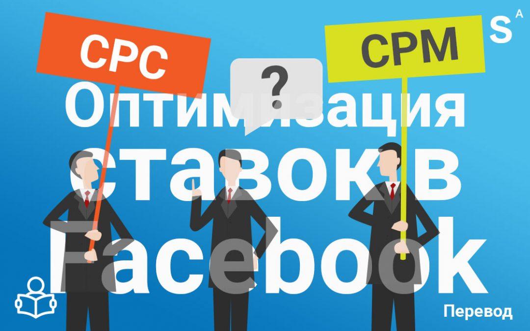 Как оптимизировать ставки оплат в рекламе Facebook?  Оплата за клики (cpc) против оплаты за показы (cpm)