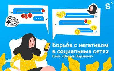 Как бороться с негативом в социальных сетях. Кейс Веселі Карамелі
