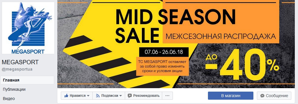 мегаспорт интернет-магазин бизнес-страница фейсбук
