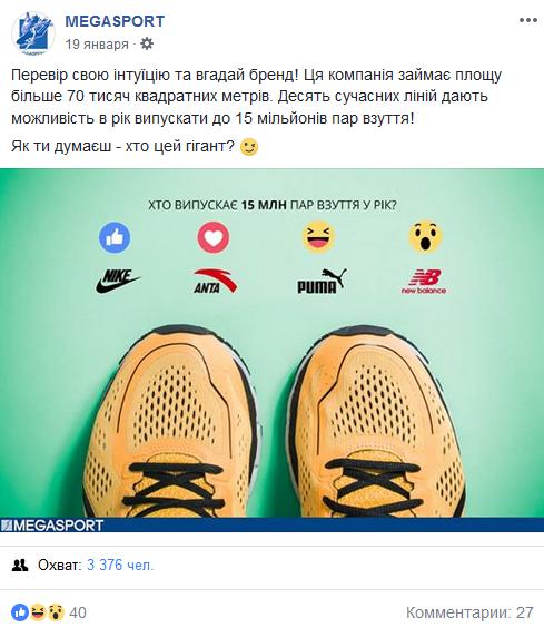 пост голосование мегаспорт контент фейсбук