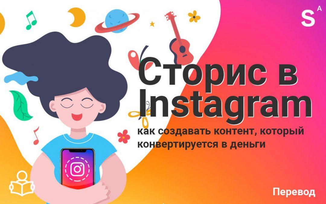 Сторис в Instagram: как создавать контент, который конвертируется в деньги