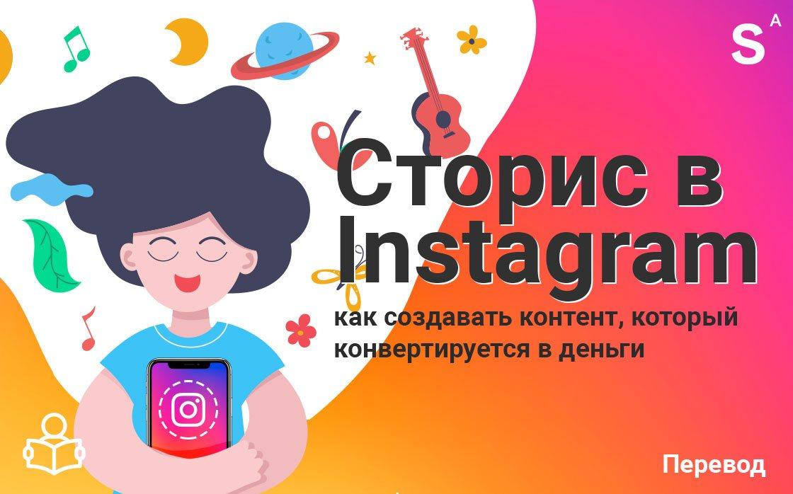 Сторис в Instagram все и немного больше
