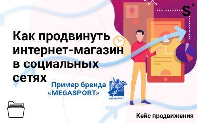 Как продвинуть интернет-магазин в социальных сетях.  Пример бренда «MEGASPORT»