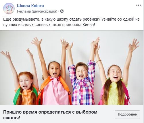 примеры рекламы для общеобразовательной школы
