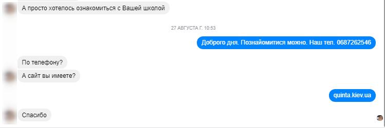 Как работать с рекламой в сообщениях Facebook