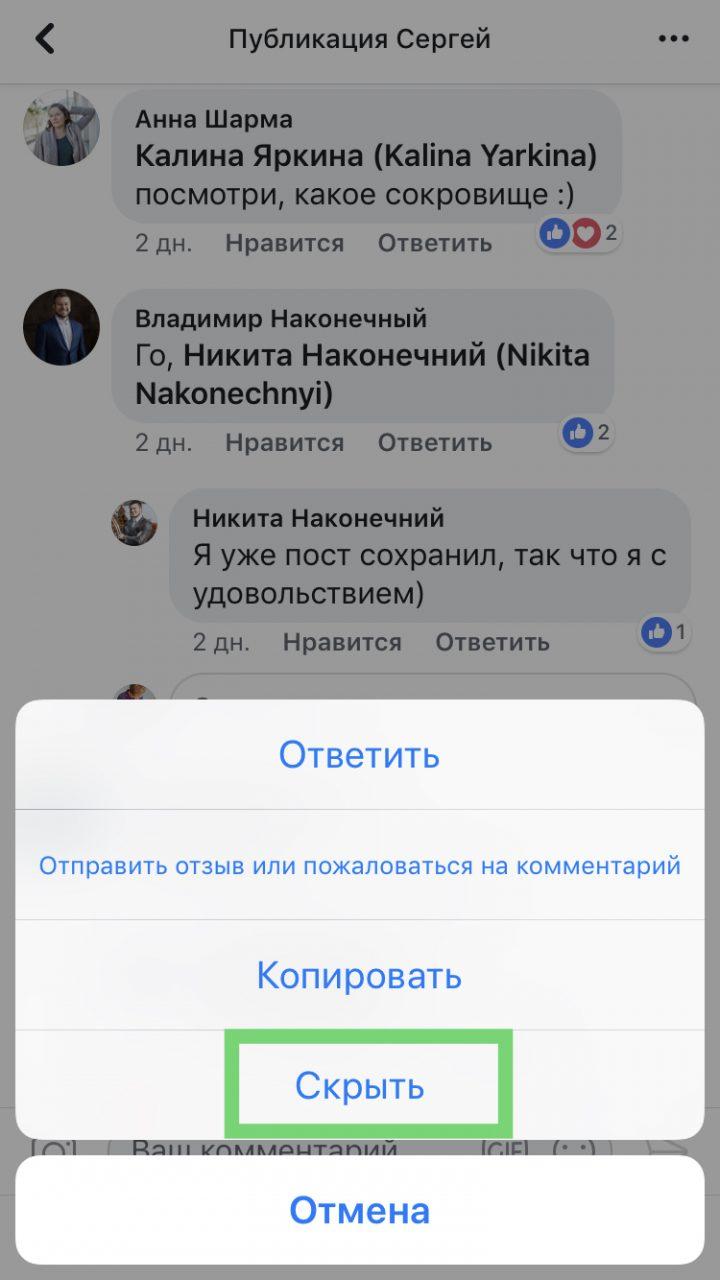 скрыть комментарий фейсбук функционал смартфон
