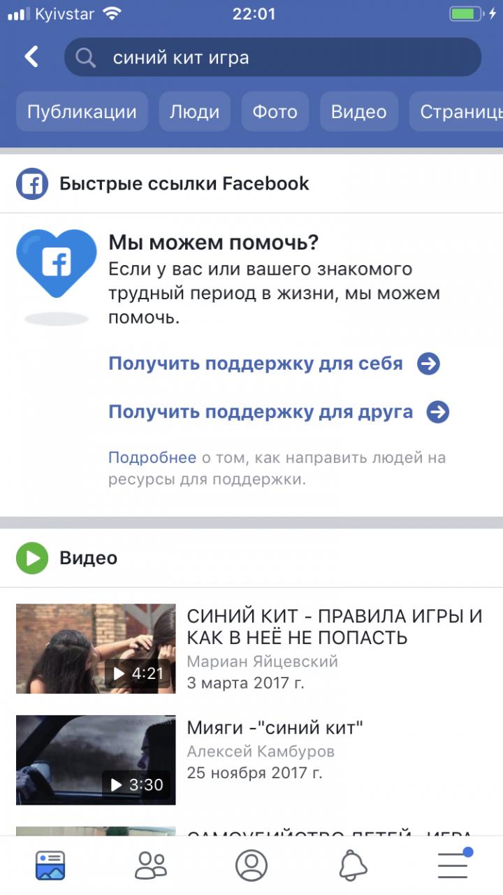 синий кит группа facebook предупреждение