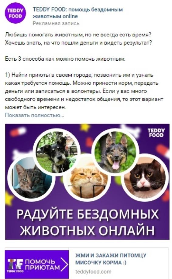 промопост вконтакте помощь бездомным животным