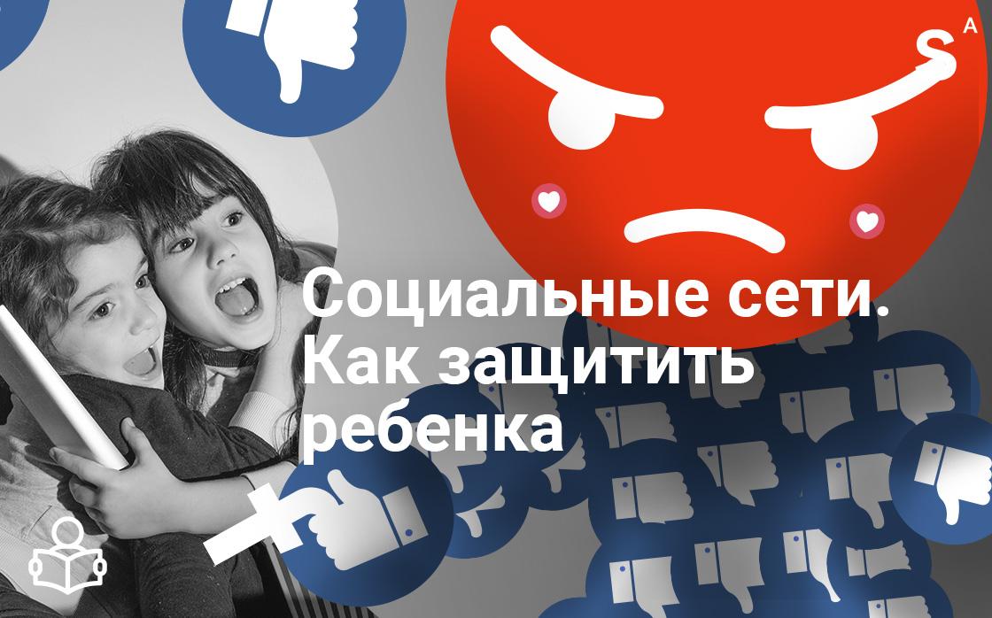 дети соцсети как защитить советы