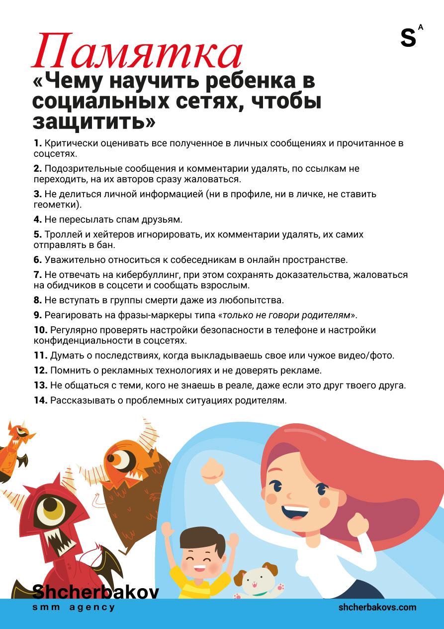 памятка как защитить ребенка в социальных сетях