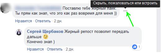 спам фейсбук как удалить комментарий