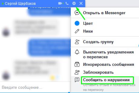 мессенджер пожаловаться на спам комментарий десктоп