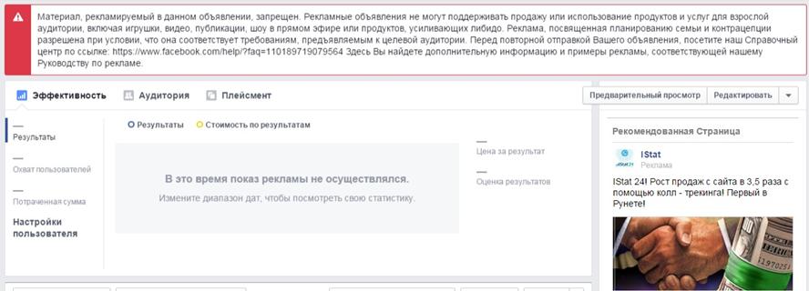 блокировка рекламы в Facebook