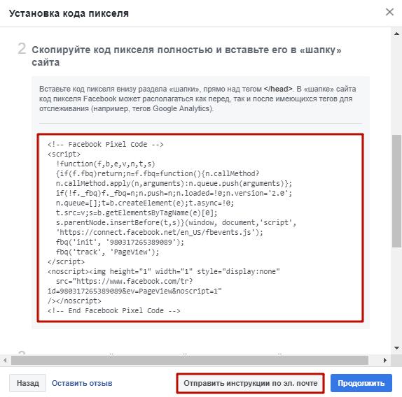 Pixel Facebook как установить