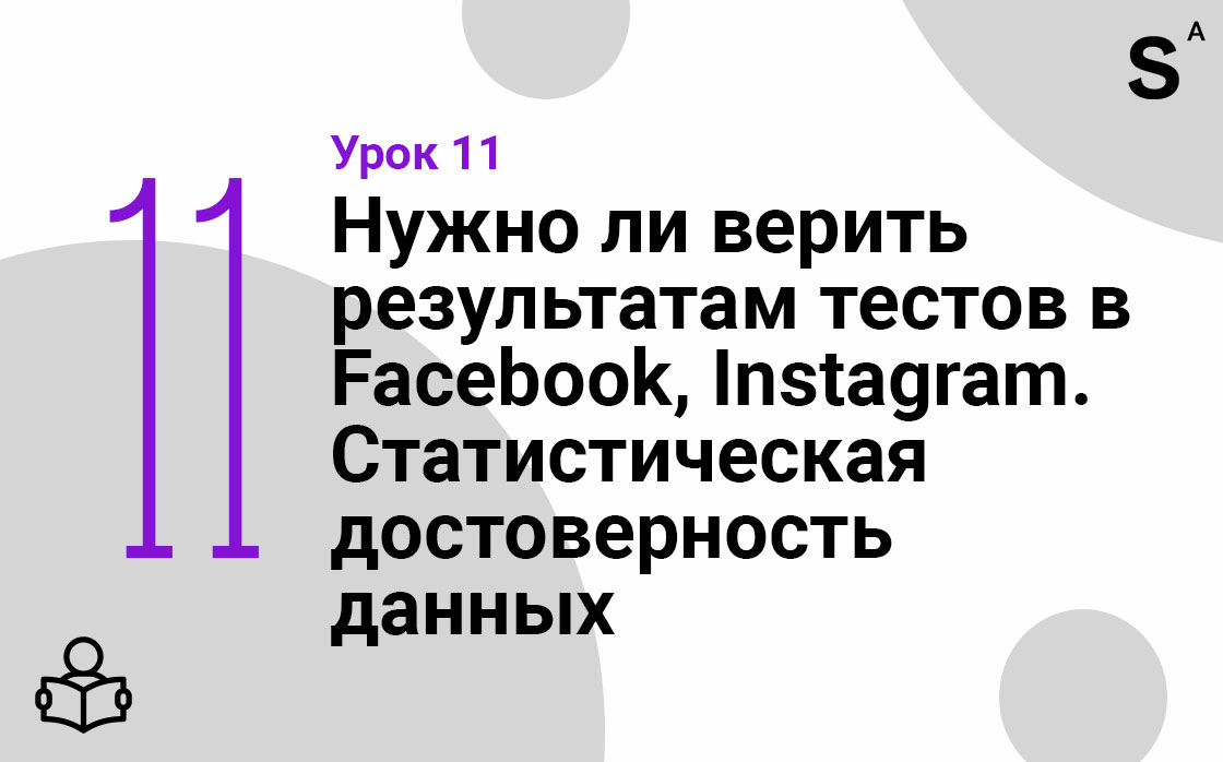 статистика в рекламе Facebook Instagram