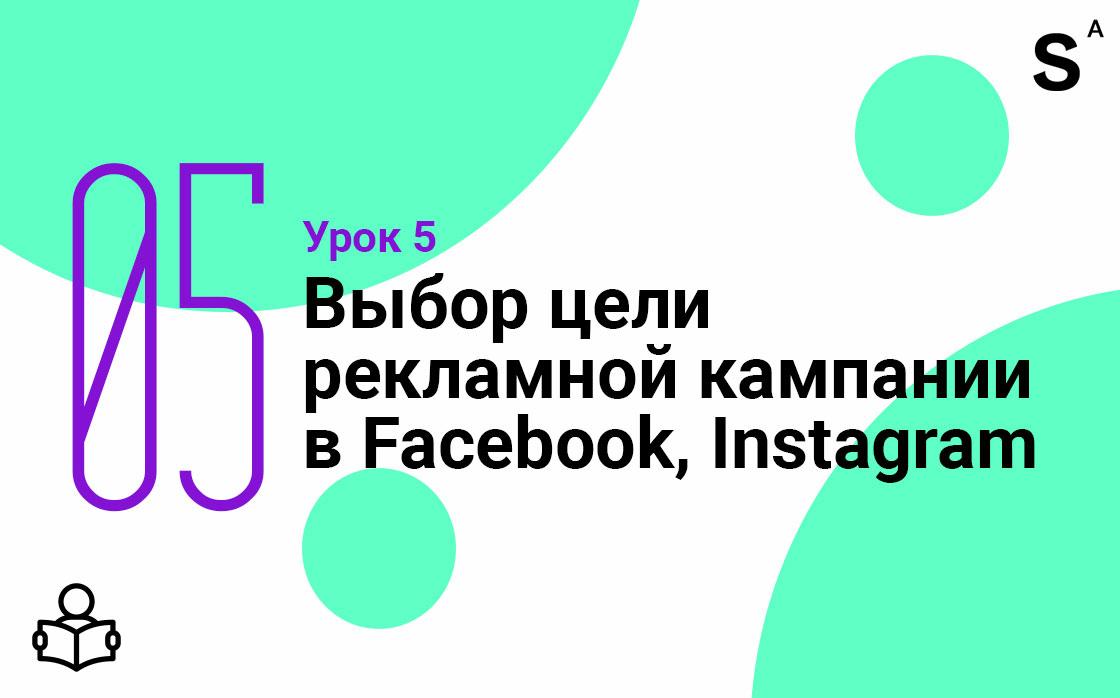 Как правильно выбрать цель рекламы в Facebook и Instagram 88166384a31