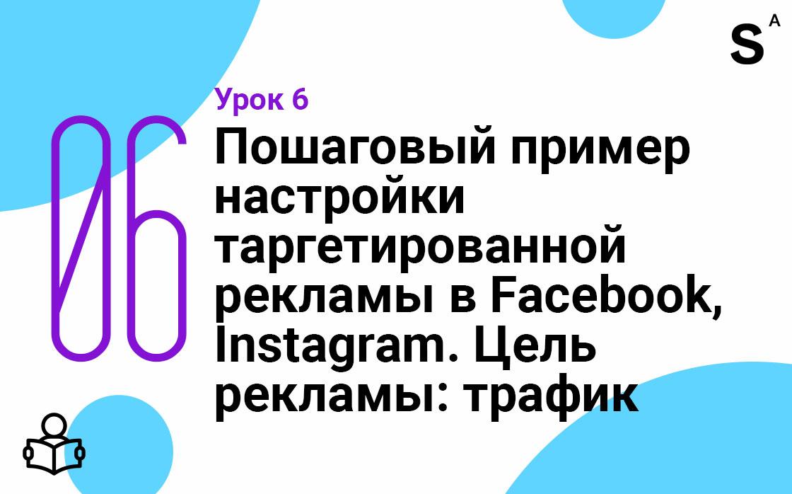 пример настройки рекламы в фейсбук