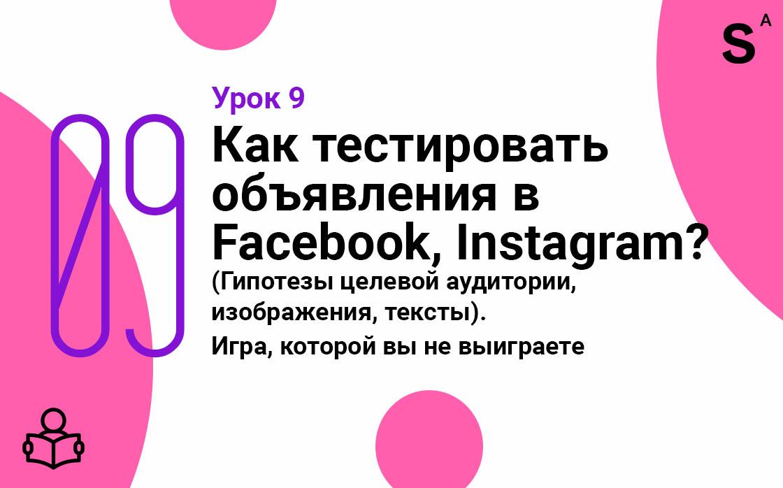 как тестировать объявления в фейсбук инстаграм