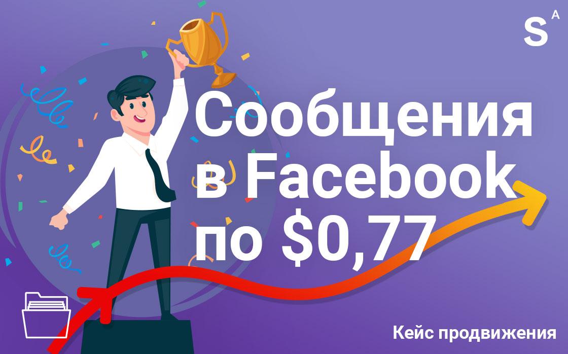 как получать сообщения в фейсбук по 77 центов