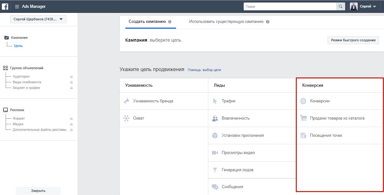 конверсии Facebook цели рекламы