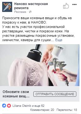 реставрация одежды и обуви наново реклама