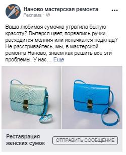 реклама до после в facebook