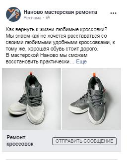 восстановление кроссовок реклама на фейсбуке