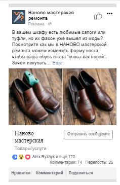 реклама Facebook изменение фасона обуви