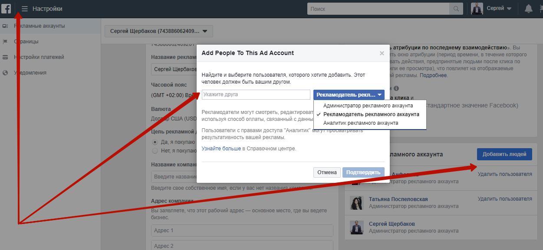 передача доступов в фейсбук инстаграм на рекламный кабинет
