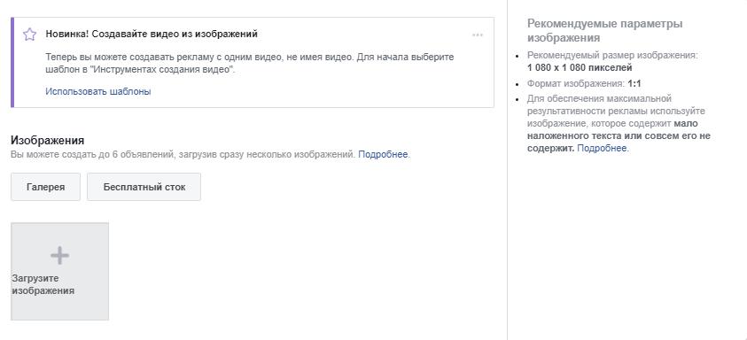 как сделать группу объявлений в facebook и зачем