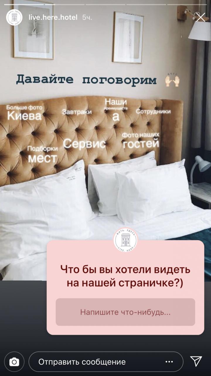 опрос инстаграм