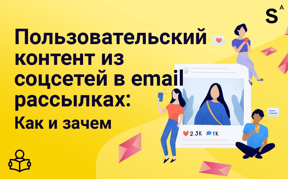 пользовательский контент email