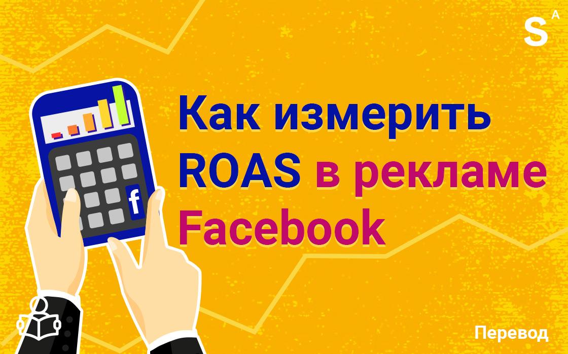 ROAS Facebook реклама