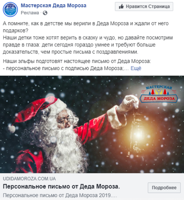 письмо от деда мороза реклама