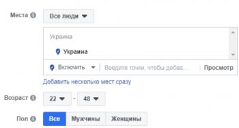 фейсбук таргетинг возраст