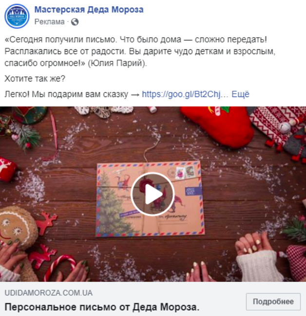 video ad facebook