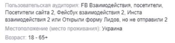 фейсбук ретаргетинг настройка