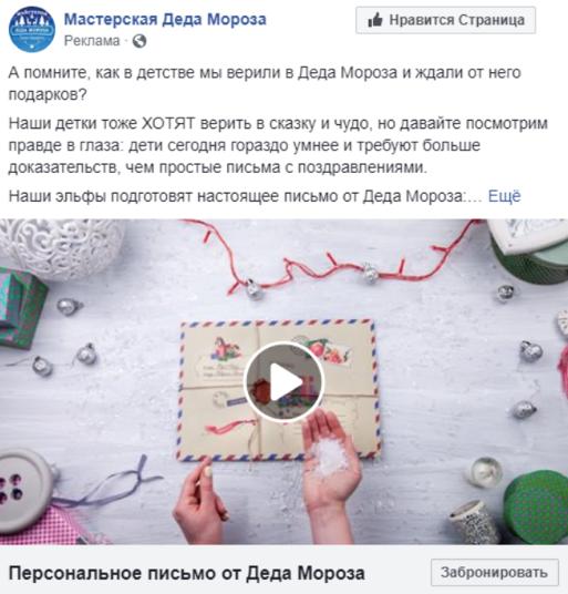 видео объявление фейсбук
