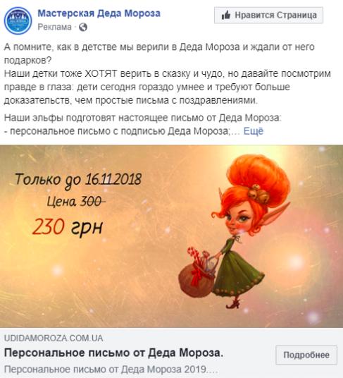 facebook ad santa letter