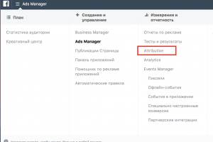 Ads manager attribution