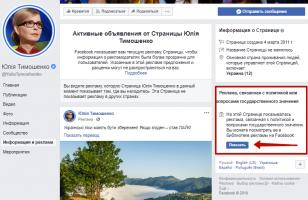 political ads тимошенко