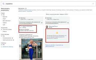 запрос украина фейсбук