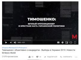 тимошенко политически ролик political video ad
