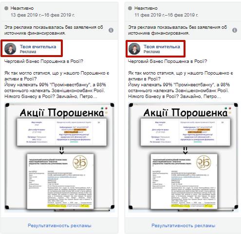 реклама сторонние аккаунты порошенко