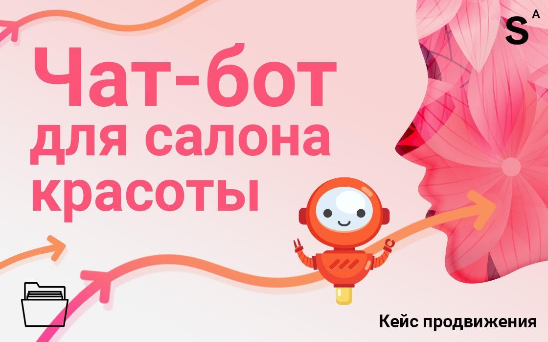 чатбот салон красоты facebook chatbot beauty sphere